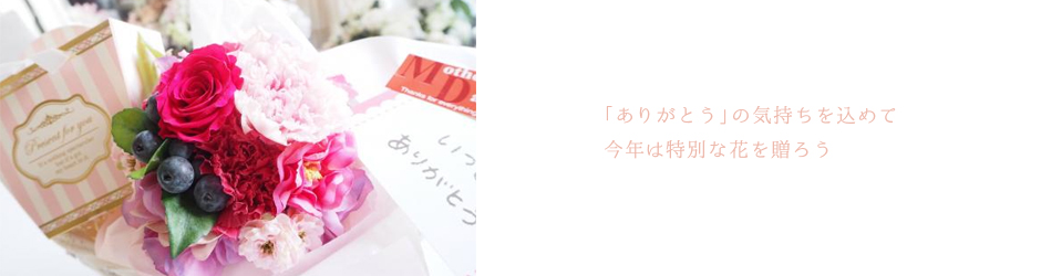Welcome Flower/RingPillow